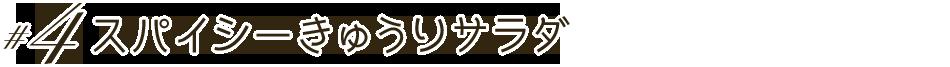 #4 スパイシーきゅうりサラダ