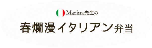 Marina先生の春爛漫イタリアン弁当