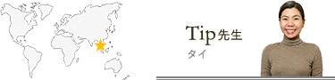タイ Tip先生