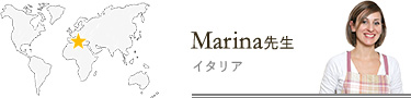 イタリア Marina先生