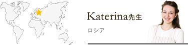 ロシア Katerina先生