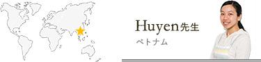 ベトナム Hyuen先生