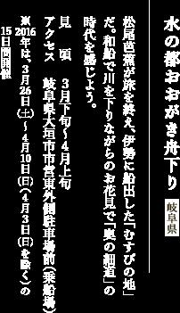 水の都おおがき舟くだり 岐阜県 松尾芭蕉が旅を終え、伊勢に船出した「むすびの地」だ。和船で川を下りながらのお花見で「奥の細道」の時代を感じよう。 見頃:3月下旬〜4月上旬 アクセス:岐阜県大垣市市営東外側駐車場前(乗船場) ※2016年は、3月26日〜4月10日(4月3日を除く)の15日間開催