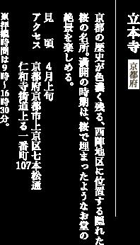 立本寺 京都府 京都の歴史が色濃く残る、西陣地区に位置する隠れた桜の名所。満開の時期は、桜で埋まったようなお堂の絶景を楽しめる。 見頃:4月上旬 アクセス:京都府京都市上京区七本松通 仁和寺街道上る一番町107 ※拝観時間は9時〜16時30分。