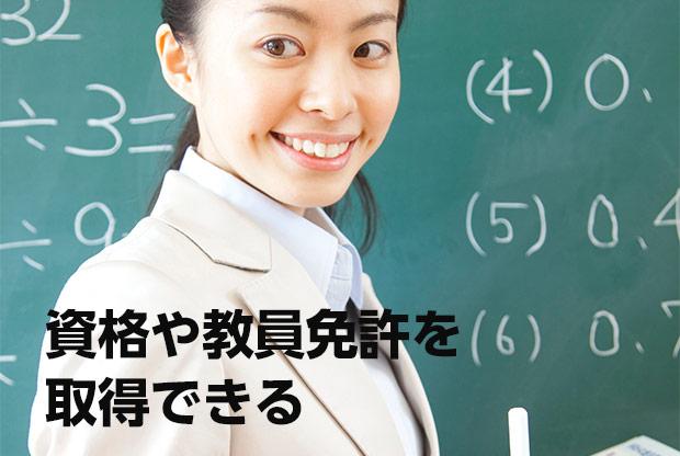 資格や教員免許を 取得できる