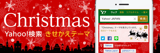 Chiristmas Yahoo!���� ���������ơ���