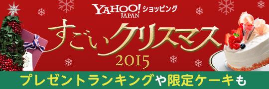 Yahoo!����åԥ� ���������ꥹ�ޥ�2015