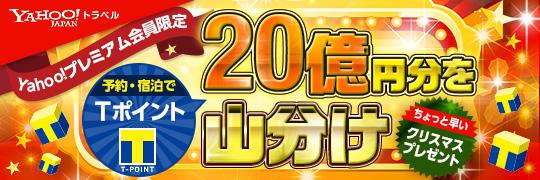 Yahoo! JAPAN �ȥ�٥� Yahoo!�ץ�ߥ��������� ͽ�����T�ݥ���� 20����ʬ��ʬ�� ����ä��ᤤ���ꥹ�ޥ��ץ쥼���
