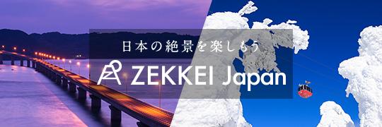 ���ܤ���ʤ�ڤ��⤦ ZEKKEI Japan