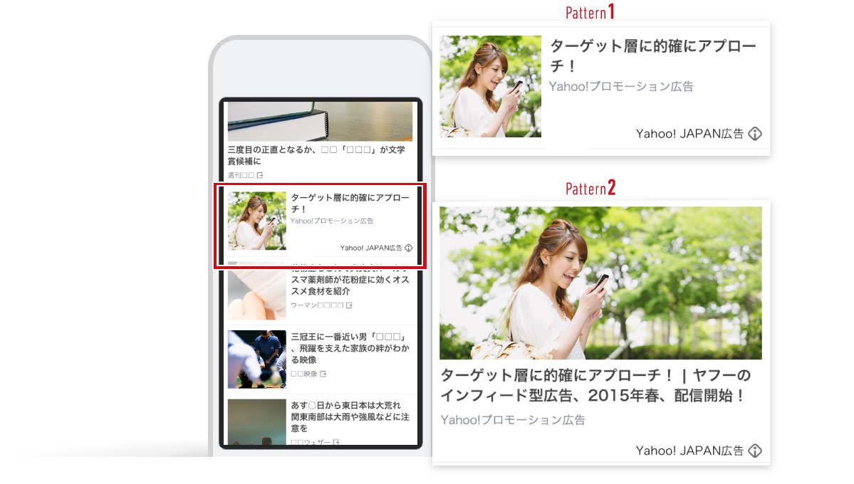 http://i.yimg.jp/images/promotionalads_edit/learningportal/course/ydn/ydn/infeed/03.jpg