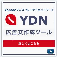 YDNの広告文にお困りではないですか?誰でもかんたんに作成できます