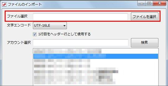 CSV(TSV)ファイルのデータをインポートする1_2