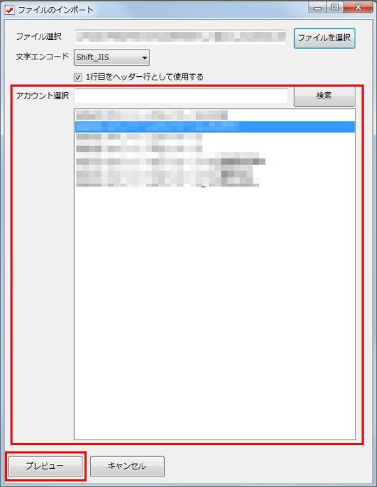 CSV(TSV)ファイルのデータをインポートする2_2