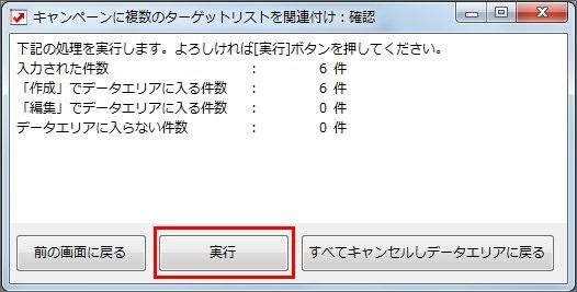 ターゲティングリストの関連付け7_1