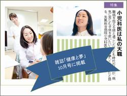 雑誌「健康と夢」で勤務医が紹介