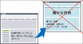 <広告できない事項>や<禁止される表現>が含まれる別サイトへ誘導