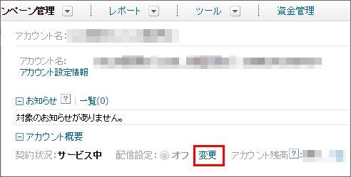 アカウントの配信設定(オン/オフ)の変更2_1