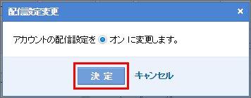 アカウントの配信設定(オン/オフ)の変更3_1