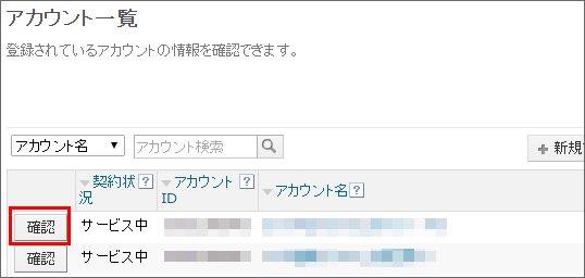 アカウントの配信設定(オン/オフ)の変更4_1
