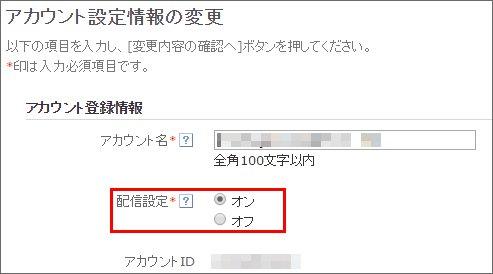 アカウントの配信設定(オン/オフ)の変更5_1
