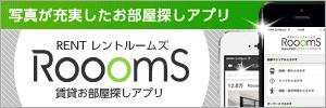 賃貸お部屋探しアプリ「Rent RooomS」from Yahoo!不動産