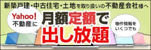 Yahoo!不動産に月額1万円で物件出し放題