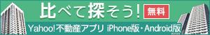 Yahoo!不動産物件検索アプリ - 敷礼ゼロ物件も多数!