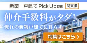 仲介手数料がタダ!憧れの新築戸建てに暮らす PicuUp特集 関東版