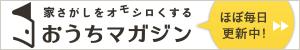 Yahoo!不動産 おうちマガジン