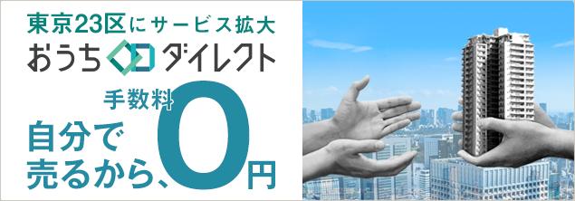 おうちダイレクト 東京23区にサービス拡大 自分で売るから手数料0円
