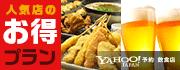 Yahoo!飲食店予約