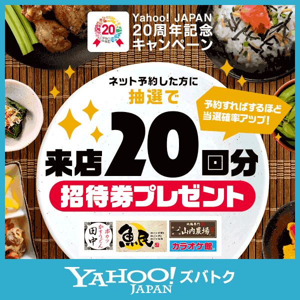 【Yahoo! JAPAN 20周年グルメ祭り】Yahoo!予約 飲食店