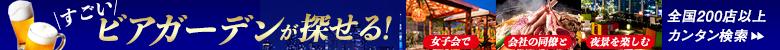 すごいビアガーデン特集2016 - Yahoo!予約 飲食店
