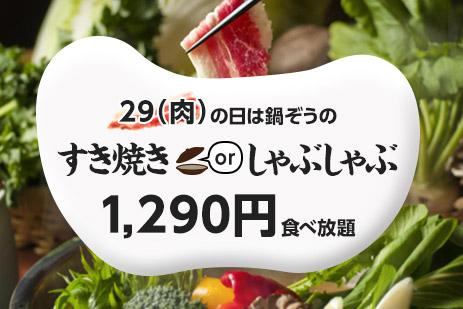 29(肉)の日は鍋ぞうの すきやきorしゃぶしゃぶ1,290円食べ放題