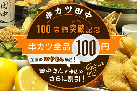 串カツ田中串全品100円! 田中さんはさらに5%オフ