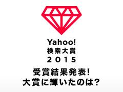 Yahoo!検索大賞2015 受賞結果発表! 大賞に輝いたのは?