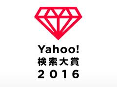 「Yahoo!検索大賞2016」は、12月7日に開催します。