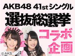 Yahoo!検索がAKB48の41stシングル選抜総選挙を盛り上げます!