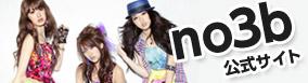 ノースリーブス from AKB48 公式サイト