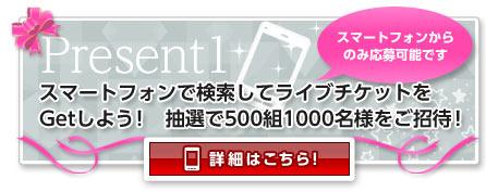 スマートフォンで検索してライブチケットをGetしよう! 抽選で500組1000名様をご招待!