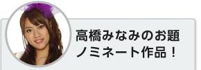 高橋みなみのお題ノミネート作品!