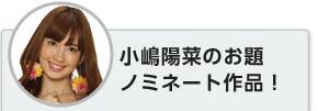 小島陽菜のお題ノミネート作品!