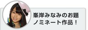 峯岸みなみのお題ノミネート作品!