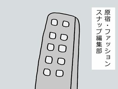 原宿・ファッションスナップ編集部