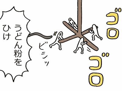 「うどん粉をひけ」ビシッ ゴロゴロ