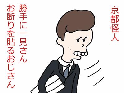 京都怪人 勝手に一見さんお断りを貼るおじさん