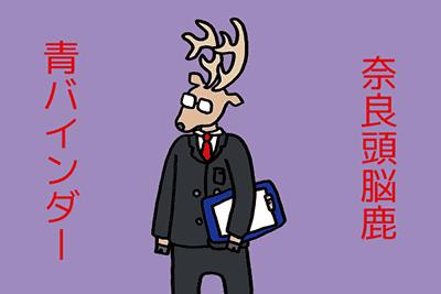 奈良頭脳鹿 青バインダー
