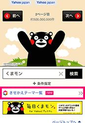 「くまモン」テーマの検索結果画面最下部