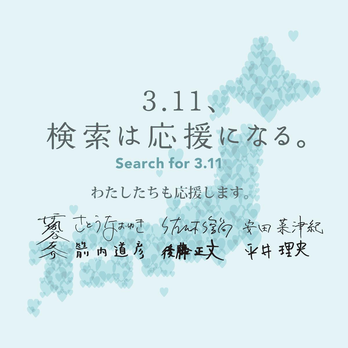 3.11、検索は応援になる。 - Yahoo!検索