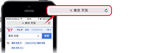 iPhone の検索窓